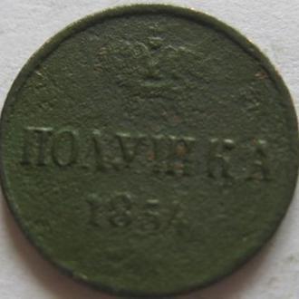 Полушка  1854г.