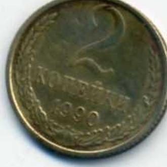 2коп1990