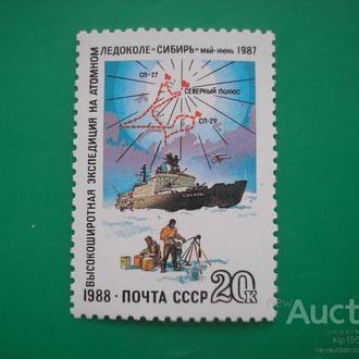 СССР 1988 Высокоширотная экспедиция MNH