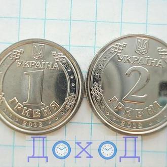 2 монеты Украина Україна 2018 1 гривня и 2 гривні №5