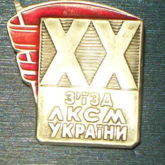 ВЛКСМ комсомол 22 съезд   П11
