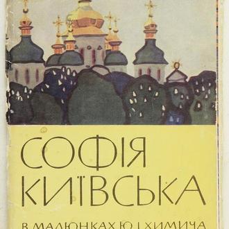 Открытки, 12 шт. «Софія Київська», 1966 г.