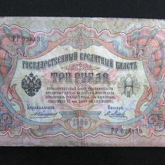 3 рубля 1905 год Коншин - Метц серия РР оригинал 100%