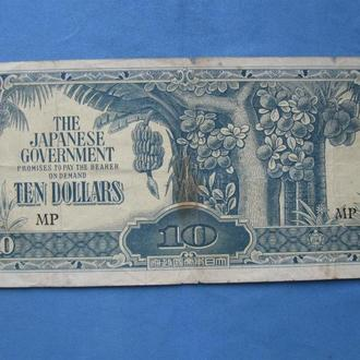 Японская оккупация Малайи 10 долларов