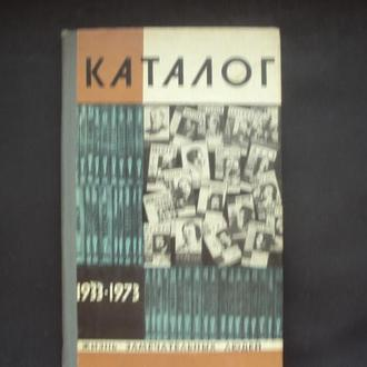 ЖЗЛ.Каталог.1933-1973г.г.