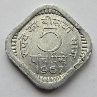 Индия 5 пайс 1967 (KM#18)