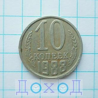 Монета СССР 10 копеек 1988 №2