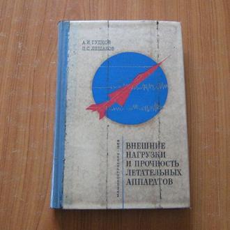Гудков А.И.Лешаков П.С. Внешние нагрузки и прочность летательных аппаратов