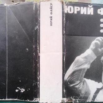 Файер Ю.  О себе. О музыке. О балете  М. Сов. композитор 1970г. 573 с., ил.  суперобложка + твердый,
