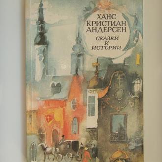Сказки и истории - Ханс Кристиан Андерсен -