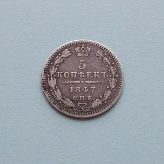 Россия 5 копеек 1847 ПА серебро