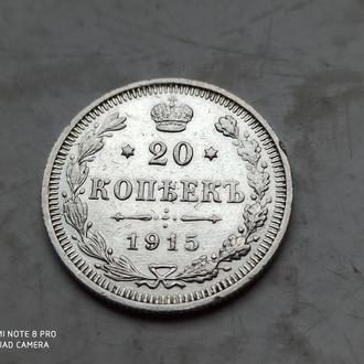 Николай II . 20 копеек 1915 г. Серебро. 500. Оригинал.XF-UNC
