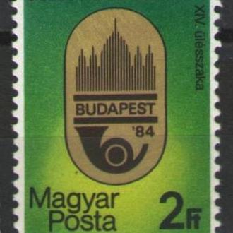 Венгрия 1984 ** Почта Конференция Будапешт серия MNH