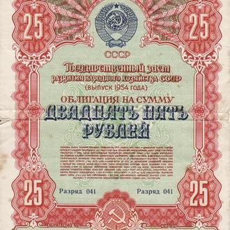 Облигация 25 рублей 1954 года в отличном состоянии