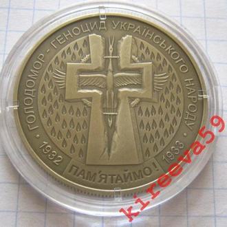 Україна_ Голодомор - геноцид українського народу  5грн. 2007р.