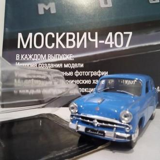 Автолегенды. Москвич -407   с журналом,