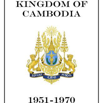 Королівсво Комбоджа 1951-1970