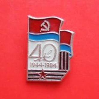 40 лет Победы ВОВ значок