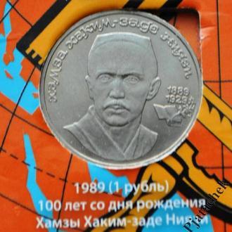 1 рубль  100 лет со Дня рождения Ниязи Состояние
