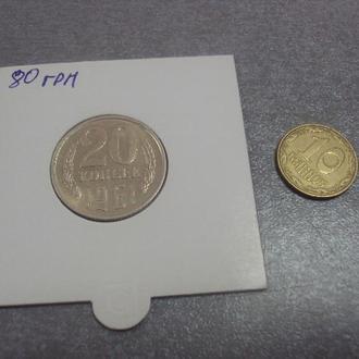 20 копеек 1961 федорин №111 №672