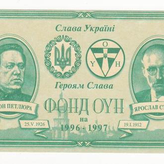 Украина 20 долларов ОУН 1996 1997 Петлюра