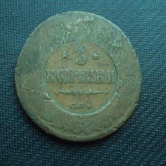 Ц.Россия 3 коп. 1901г.