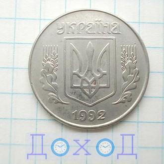 Монета Украина Україна 5 копеек копійок 1992 гурт мелкие насечки магнит №5