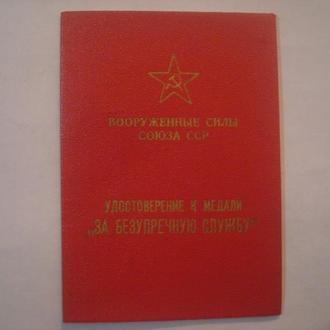 Удостоверение  За Безупречную службу ВС СССР
