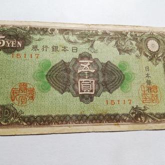 Банкнота Японии 5 йена 1946 год