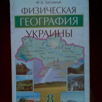 Физическая география Украины.