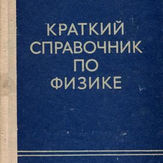 Краткий справочник по физике. Енохович. 1976