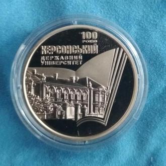 100 років Херсонському державному університету