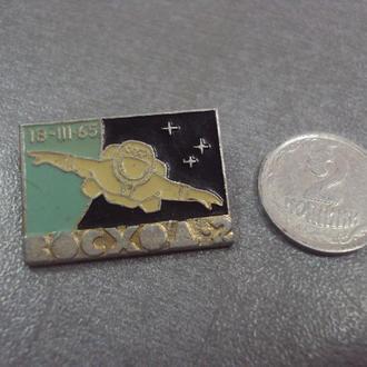 космос восход 2 космонавт №5722