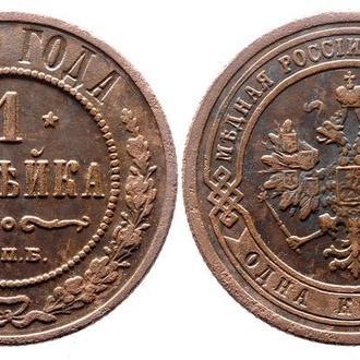 1 копейка 1899 года №3178