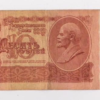 10 руб. = 1961 г. = СССР =