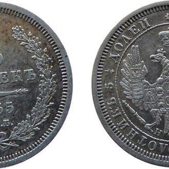 25 копеек 1855 год  Россия  СПБ-HI Биткин#311 XF  ( код 138)