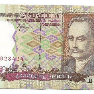 20 гривен 2000 Стельмах ШЗ ...424