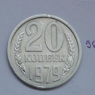 20 копеек СССР 1979 год