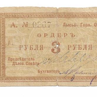Лысьвенский горн. округ 3 рубля 1918
