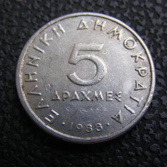 5 драхм 1988