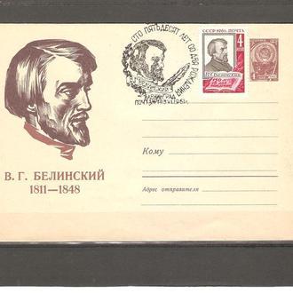 ХМК  СССР со СГ  1961г. (см. опис.)