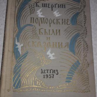Детгиз Поморские Были и Сказания 1957 год .