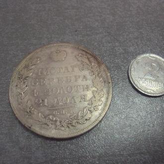 монета 1 рубль 1830 год серебро 19.94 г №26