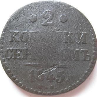 2 копейки 1845г.