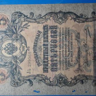 5 рублей 1909г Царская Россия