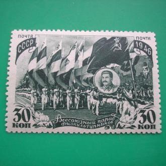СССР 1946 Парад.  с клеем