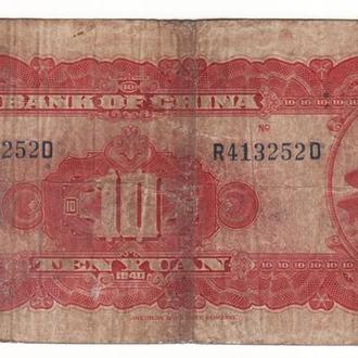 Китай 10 юаней 1940 с № на реверсе