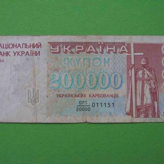 Украина 1994 200000 карбованцев, дробный номер.