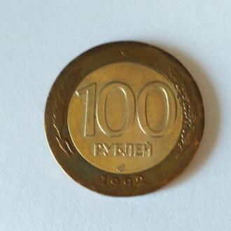 100 рублей 1992, Россия Unc