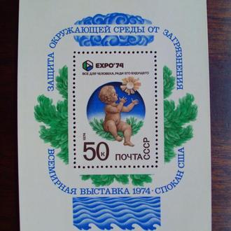 СССР.1974г. Защита окружающей среды. Почтовый блок. MNH